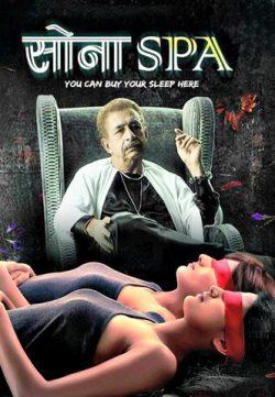 Sona Spa (2013) Hindi Movie 300MB DVDRip 420P