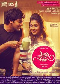 Raja Rani (2013) Tamil 720p DVDRip XviD 700MB 5