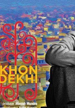 Ankhon Dekhi (2014) Watch Online movie for free