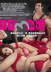 Lan Kwai Fong 3 2014 Watch Full Movie online for free