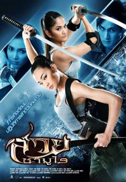 Vanquisher (2010) Movie Watch Online For Free In HD 1080p