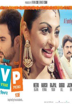 Ronde Sare Viyah Picho (2013) Full Punjabi Movie Watch Online In HD 1080p