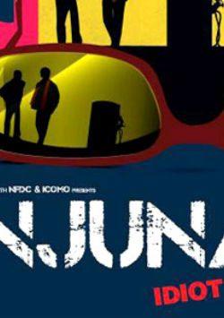 Manjunath (2014) Watch Hindi Movie Watch Online For Free In HD 720p
