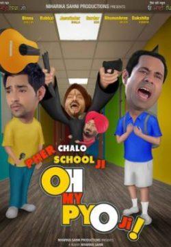 Oh My Pyo Ji (2014) Punjabi Movie Free Download 720P 350MB