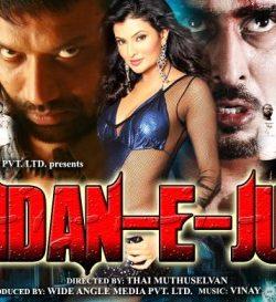 Maidan E Jung (2009) Hindi Dubbed Movie Free Download In HD 480p