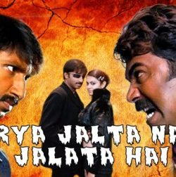 Surya Jalta Nahin Jalata Hai (2006) Download Movie In Hindi Dubbed Free Download 480p 250MB