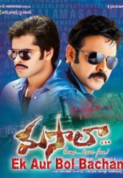 Ek Aur Bol Bachan (Masala) Hindi Dubbed Download 200MB 480p