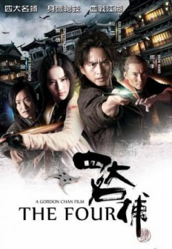 The Four (2012) Hindi Dubbed Download 480p 200MB