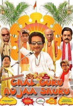 Chal guru ho ja shuru (2015) 300MB 480p