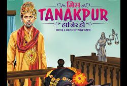 Miss Tanakpur Haazir Ho (2015) Hindi Movie Mp3 Songs