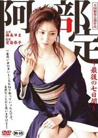 (18+) ABE SADA SAIGO NO NANOKAKAN (2011) 400MB DVDRIP 720P