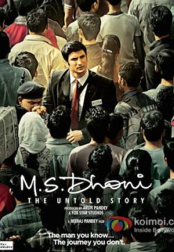 MS Dhoni The Untold Story 2016 Officia Teaser Download 720p