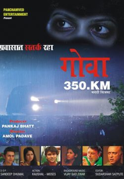 Goa 350.km 2015 Marathi DVDRIp 480p
