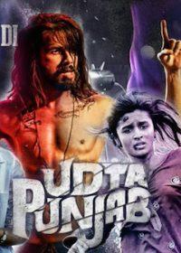 Udta Punjab 2016 Official Trailer 720p