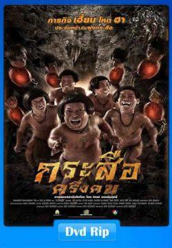 Krasue Kreung Khon 2016 English DVDRip 300MB