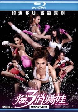 Kick Ass Girls (2013) Dual Audio BluRay x264 720p