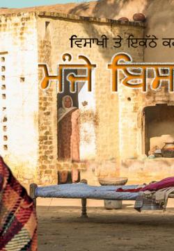 Manje Bistre (2017) Punjabi Desi pDVD 650MB