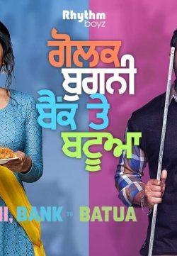 Golak Bugni Bank Te Batua 2018 Punjabi 480p HDRip 300MB