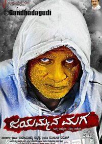 Shaktishali No 1 (2018