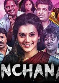 Kanchana 3 2018