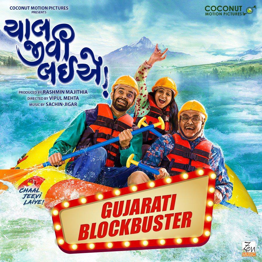 Chaal Jeevi Laiye 2019 Gujarati 320MB Pre-DVDRip 480p x264