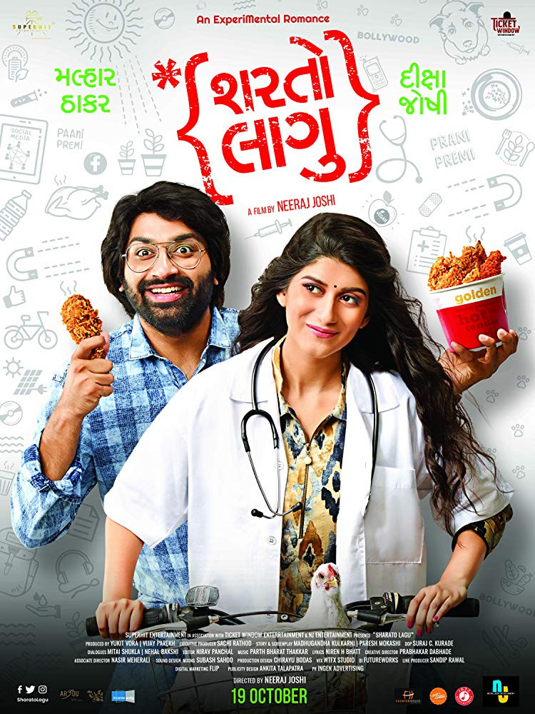 Sharato Lagu (2018) Gujarati 450MB HDRip 480p x264 ESubs