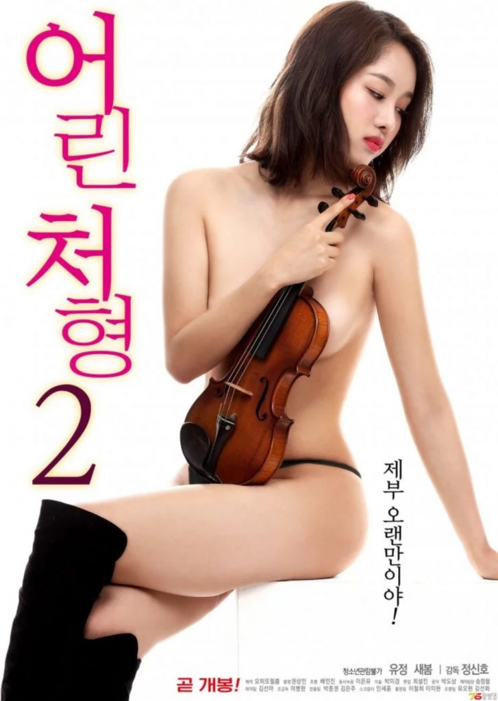 18+Young Older Sister in Law 2 (2019) Korean 720p HDRip 500MB