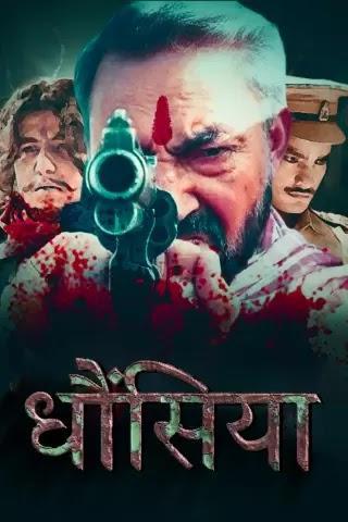 Dhaunsiya (2021) Hindi 720p HDRip x264 350MB Download